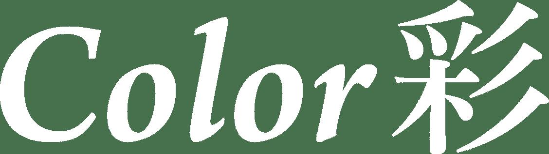 松本市デリヘルCOLOR彩ロゴ