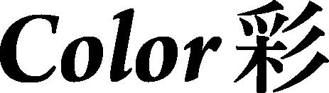 松本市デリヘルCOLOR彩 ロゴ